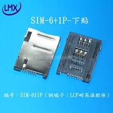 Free shipping 30pcs/lot SIM KLB 6+1P clamshell card connector copper terminal LCP high temperature resistance