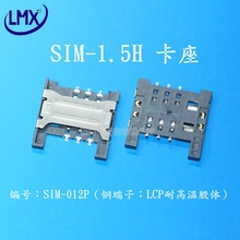 Free shipping 30pcs/lot SIM KLB 07 1.5H card connector copper terminal LCP high temperature resistance