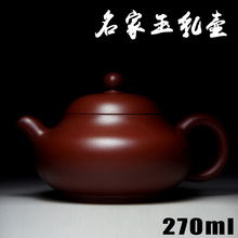Authentic Yixing teapot famous handmade teapot Zhu Ni ore Dahongpao Tea jade milk pot 270 wholesale and retail