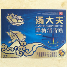 20pcs Type 2 Diabetes Patch Reduce High Blood Sugar Product Powerful Chinese Natural Herbal Medications(China)