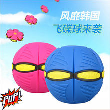 Fashion New Creative Korea Magic Kids Toys UFO Ball Adult Stress Relief Vent Toy(China)