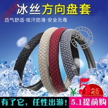 Good air permeability viscose filament vw golf 7 golf 6 golf steering wheel cover fit For four seasons free shipping