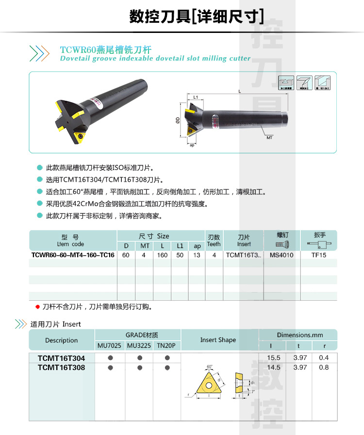 Dovetail Milling Cutters 60 Welding Blade Dovetail Groove Milling Machine Of Tungsten Steel Mold Tooling Guide Processing SWD60-55