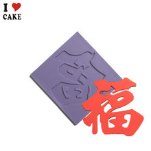 "Hot Sale Chinese character ""fu"" happy birthday blessing meaning silicone cake candy cookies, chocolate molds, cake decoration(China)"