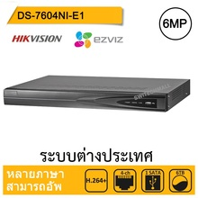 Hikvision DS-7604NI-E1 NVR 4CH HD 1080P Multi Language Server NVR Onvif Family Home Economic CCTV Network Video