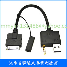 Hot sale AUX AUDIO USB 3.5mm INPUT CABLE FOR HYUNDAI KIA iPOD iPHONE NANO TOUCH