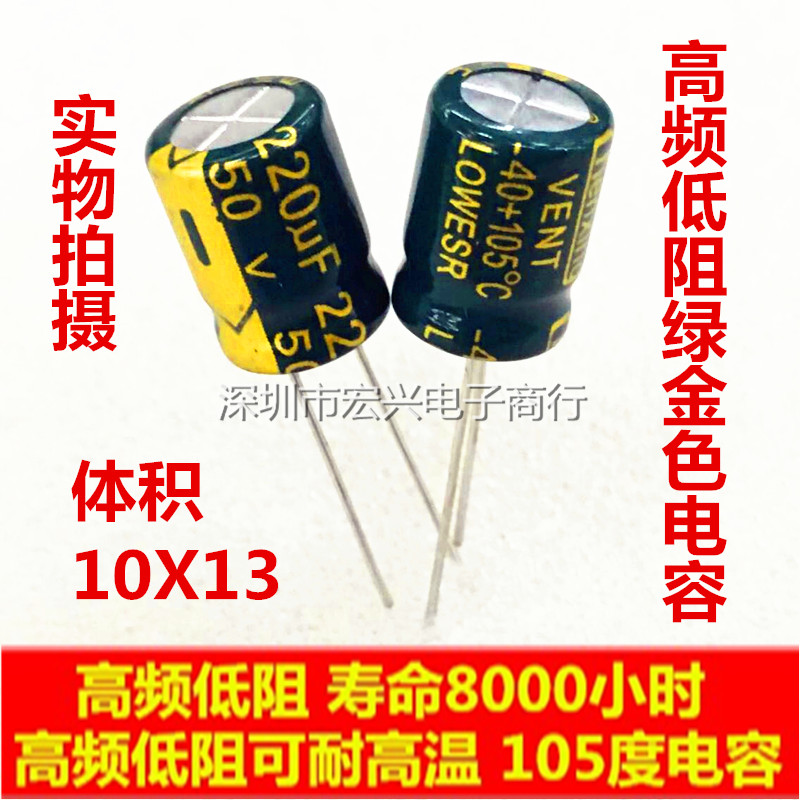 10pcs high quality 50V220UF High frequency and low resistance  long-lifetime   Electrolytic capacitor 220UF 50V 10X13<br><br>Aliexpress