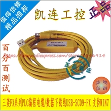 MITSUBISHI PLC programming cable Data line download line FX series connection line communication USB-SC09(China)