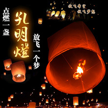 8pcs Wishing Lamp Round Paper Chinese Lanterns Kongming Flying Paper Sky Lanterns For Wedding Bachelorette Party Balloons