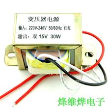 Free packet mail 30W dual 15V power transformer input: 50Hz 220V / output: dual 15V