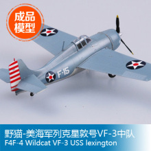 Trumpeter easymodel finished scale model 1/72 cat - beautiful sea Junlie Lexington VF-3 No. 37246 squadron