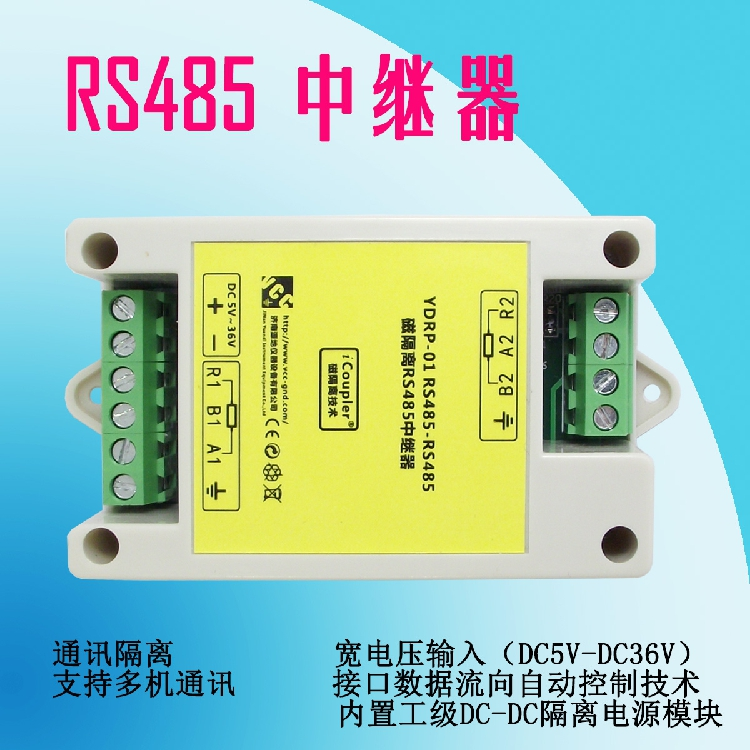 485 Repeater Industrial Class Lightning Protection Type RS485 Signal Relay Amplifier<br>