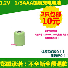 2 Pack post 1.2V 1/3AAA NiMH rechargeable battery NI-MH 170MAH NiMH rechargeable battery Li-ion Cell
