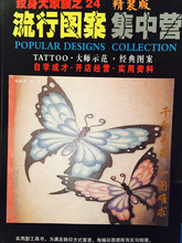 Professional Tattoo Book Popular Dragon Tattoo Logo Design Collection Book VOL.24 For Tattooist Supply TB-115-24(China)