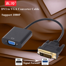 HD DVI 24 + 1 to VGA Converter Digital to Analog Signal Conversion Line DVI to VGA Transfer Line Support 1080P Adapter Cable