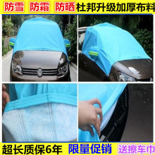 half car cover upper covers sound auto sun rain guard for vw cc blue velvet winter windshield glass stuff universal accessories
