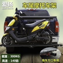 SUV off-road car modification square portable car bike rack rear trailer tail motorcycle frame motorcycle rack for car carrier