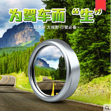 Car Rearview Mirror Small Round Mirror For Ford Focus Fusion Escort Kuga Ecosport Fiesta Falcon EDGE/Explorer/EXPEDITION/EVOS