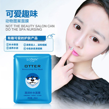 LCOSIN Brand Skin Care otter Packing Facial Mask 25ml Moisturizing Oil Control Cute Animal Face Masks 25ml(China)