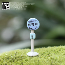 My Neighbor Totoro Bus Station Model Load Signpost  Micro Garden Decoration Terrarium Figurines Fairy Garden Miniatures