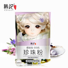 Pearl Powder Essence Facial Mask Korean Cosmetics Fade Spots Whitening Moisturizing Skin Care Beauty Anti Wrinkle Aging Masks(China)