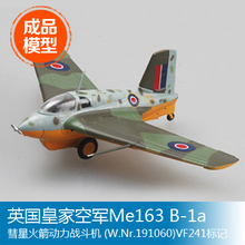 Trumpeter easymodel finished scale model 1/72 the Royal Air Force B-1a Me163 comet rocket powered fighter 36343(China)