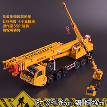 Alloy Model Car 1:55 Heavy Crane Big Crane Car Simulation Toy Car Child Birthday Gift