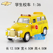 Sale 1:36 scale high simulationChevrolet Shuttle School bus,metal pull back cars,2 open door SUV model,free shipping(China)