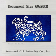 China Artist Hand-painted High Quality Abstract Blue Lion Oil Painting On Canvas Islam Calligraphy Lion Canvas Painting(China)