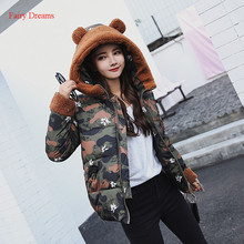 Fairy Dreams Women Winter Jacket Camo Kawaii Cute Short Coat Made Of Goose Feather Preppy Style Down Parka Plus Size Clothes 2XL(China)