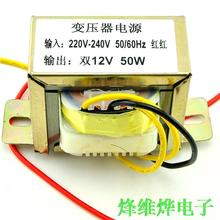 Free packet mail 2*12V 50W 50W power transformer input: 50Hz/ 220V output: 2*12V