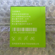 Wearson JY-G3 Battery For JIAYU G3 Battery 3000mAh Free Shipping With Tracking Number