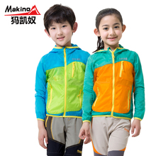 Makino child outdoor clothing sun protection clothing for boy an girl