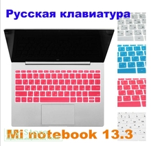 Russian Language For Xiaomi Mi Notebook Air 13.3 13 Laptop Silicone Gel US Keyboard Cover Skin Protector Protective film(China)