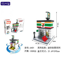 haogaole HSANHE 6401-6408 /6412-6415 Retail Store Building Block Street Scene Toys Supermarket Apple Kentucky McDonald's