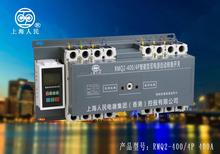Factory direct sales people of Shanghai CB RMQ2-400/4P 400A intelligent double power automatic transfer switch