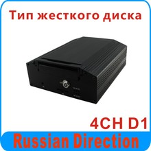 Russia Free shipping 4 channel HDD CAR DVR, Russian menu, 4 cameras recording, motion detection, used for bus,taxi,truck.