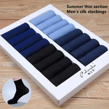 Male stockings summer stockings solid color male thin socks summer thin bamboo charcoal fiber socks ultra-thin anti-odor