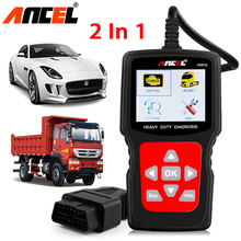 Ancel HD510 2in1 Auto Scanner Truck Diagnostic OBD OBD2 Auto Scanner EOBD Engine Analyzer Truck Scanner for Volvo Scania Renault(China)