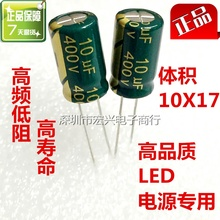400V10UF high frequency low st and long life LED hing  supply line electrolytic capacitor 10UF 400V 10X17