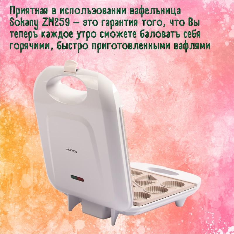 Electric Waffle  SOKANY ZM-259