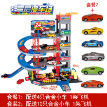 On Stock Hot Sale New Parking suit alloy car orbit large car toy car boy birthday gift Kids Toys Best Gifts