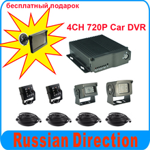 "4CH 720P Mobile DVR Kit For Taxi Private Car Vehicle Including 4pcs AHD Car Camera and Free Gift 5"" Car Monitor"