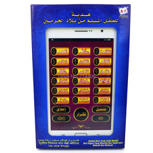 Arabic language learning machine with 18 section of the Koran for Islamic kids,children learning&education toy pad(China)