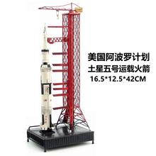 Hot Classic NASA Apollo Program Saturn Five Rocket Model Creative Gift Home Bar Decoration(China)