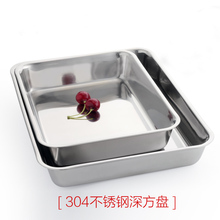 Thick 304 stainless steel plate tray rectangular plate baking pot dish deep Japanese barbecue cafeteria tray