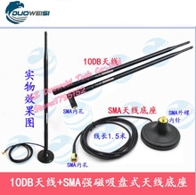 2.4G 10DB High-gain omnidirectional SMA antenna hole 1.5 m cable SMA strong Magnetic Sucker Antenna Kit