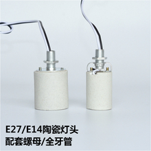 E14 E27 screw cap lampholder high temperature ceramic lamp hanging lamp wall lamps lamp base lighting accessories DIY(China)