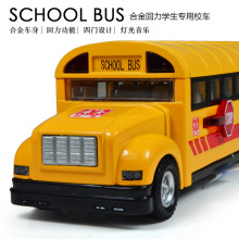 Free Shipping Children's toys1:32 acousto-optic alloy car pull back American school bus model with sound and light in bulk(China)