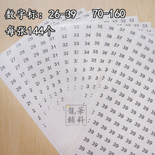 Stock printed white number size label stickers, number tags,Garment size label Round paper size sticker Free shipping 3168pcs